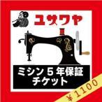 ミシン延長保証チケット 『ミシン本体金額(税込)1円〜20,000円』