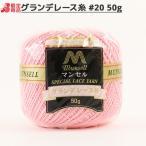 レース糸 マンセル グランデレース糸 20 50g 102番色 ユザワヤ限定商品