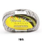 秋冬毛糸 ソフトウールブレンド 7 グレー 番色 ワールドフェスタ ユザワヤ限定商品