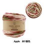 ソックヤーン 毛糸 『抗菌・防臭加工 FREE SOCK FRUITS(フリーソック フルーツ) 801番色 Apple』 【ユザワヤ限定商品】