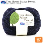Yahoo!ユザワヤ【チラシセール】 秋冬毛糸 『Tree House Palace Tweed (ツリーハウスパラスツイード) 507番色』 Olympus