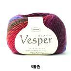 Yahoo!ユザワヤ【チラシセール】 秋冬毛糸 『Vesper(ヴェスパー) 5番色』 Olympus オリムパス オリムパス