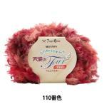 スキー毛糸  天使のファー段染 色番 110   ファーヤーン