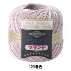 オリムパス  色番 123 エミーグランデ 50g玉巻レース糸