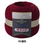 オリムパス  色番 192 エミーグランデ 50g玉巻レース糸