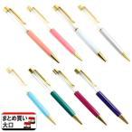 8本セット ハーバリウム材料 『カスタマイズペン 8色セット』 【まとめ買い・大口】