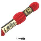 刺しゅう糸 『DMC 4番刺繍糸 タペストリーウール レッド・ピンク系 7106』 DMC ディーエムシー