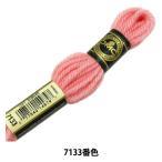 刺しゅう糸 『DMC 4番刺繍糸 タペストリーウール レッド・ピンク系 7133』 DMC ディーエムシー
