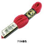 刺しゅう糸 『DMC 4番刺繍糸 タペストリーウール レッド・ピンク系 7136』 DMC ディーエムシー