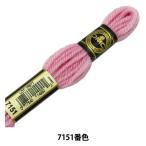 刺しゅう糸 『DMC 4番刺繍糸 タペストリーウール レッド・ピンク系 7151』 DMC ディーエムシー