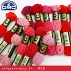 刺しゅう糸 『DMC 4番刺繍糸 タペストリーウール レッド・ピンク系 7603』 DMC ディーエムシー