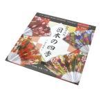 ○トーヨー 和紙千代紙 日本の四季 [折り紙/おりがみ/15cm]
