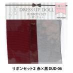 ドールチャーム素材 『ドールリボンセット2 赤×黒 DUD-06』 KIYOHARA 清原