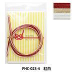 Piece(ピース) 水引セット 紅白(こうはく) [伝統工芸 水引細工 水引手芸 和風の飾り紐 和モダン]