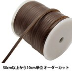 【数量5から】本革レース3mm幅 こげ茶/ST-3DB[牛革紐/革ひも/レザーひも]
