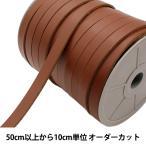 ○本革レース10mm幅 茶/ST-10BR[牛革紐/革ひも/レザーひも]