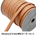 ○本革レース10mm幅 ナチュラル/ST-10NA[牛革紐/革ひも/レザーひも]