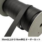 ○本革レース15mm幅 黒/ST-15BK[牛革紐/革ひも/レザーひも]