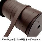 ○本革レース15mm幅 こげ茶/ST-15DB[牛革紐/革ひも/レザーひも]