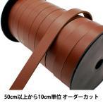 【数量5から】 レザークラフト 『本革レース15mm幅 茶 ST-15BR牛革紐』 革ひも レザーひも