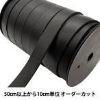 レザークラフト 本革レース20mm幅 黒 ST-20BK牛革紐 革ひも レザーひも