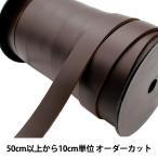 【数量5から】本革レース20mm幅 こげ茶/ST-20DB[牛革紐/革ひも/レザーひも]