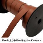 ○本革レース20mm幅 茶/ST-20BR[牛革紐/革ひも/レザーひも]