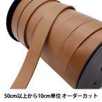 【数量5から】革テープ 『本革レース20mm幅 ナチュラル ST-20NA牛革紐』