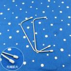 ○ワイヤー口金 12.5cm/WK-12.5 [ポーチ/袋/パーツ]