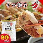 辛口餃子 20個 ぎょうざ 冷凍餃子 冷凍食品 お取り寄せ 惣菜 おつまみ 金星食品