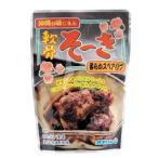 沖縄の味じまん 軟骨そーき(ソーキ) ゴボウ入り 165g 10袋セット