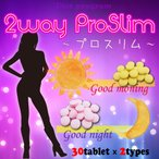 2way ProSlim 2ウェイ プロスリム  ダイエットサプリメント