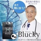 Blucky ブラッキー 送料無料 ダイエット サプリメント