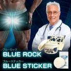 即日発送 BLUE ROCK( ブルーロック )+BODY STICKE(ボディーステッカー) 送料無料
