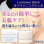 Luminous White ルミナスホワイト ホワイトニングジェル 医薬部外品 送料無料 2個セット シミ対策 美白ケア
