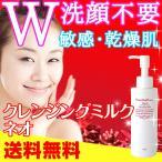 クレンジングミルク W洗顔不要 / 乾燥肌 敏感肌 さっぱり しっとり クレンジング [ネオα]