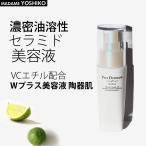 セラミド 美容液 Wプラス 高濃度 セラミド 即効性ビタミンC誘導体 配合 美容液  高保湿  [Wプラス]