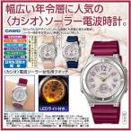 カシオ CASIO 電波 ソーラー 女性用 ウォッチ 腕時計 ギフト包装可