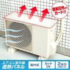 エアコン室外機遮熱パネル貼付式 2台分 省エネ 日よけ カバー 直射日光ガード 貼り付けタイプ シールタイプ