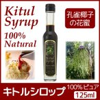 アーユルプラス キトルシロップ 100% ピュア 125ml キトルヤシ(孔雀椰子)の花蜜 AYUR PLUS Kitul Syrup