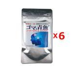 6個セット ゴマと青魚 120粒 ( ごまと青魚...