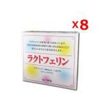 送料無料 8個セット ラクトフェリン 4g×30包 オリゴ糖 乳糖 乳酸菌 ラクトフェリン300mg