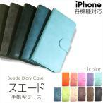 iPhone ケース 手帳型 iPhone12 SE (第2世代) iPhone11 オーダー スェード(バックスキン) アイフォン スマートフォン スエード調 シンプル メンズ オシャレ