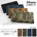 iPhone ケース 手帳型 iPhone13 iPhone12 SE (第2世代) iPhone11 オーダー カモフラージュ柄 ベルトなし アイフォン スマートフォン 迷彩柄 カモフラ 左利き