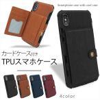 TPU スマホケース iPhoneXS Max iPhoneX iPhoneXS iPhone6/7/8 iPhone6/7/8 Plus iPhoneXR カードケース付き 背面保護 カード収納 カードポケット