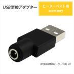 電熱ベスト ヒーターベスト USB変換アダプター ワークマン WORKMAN  モバイルバッテリー  USBポート USB 変換 アダプタ ケーブル 38135-US