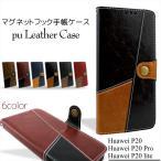 手帳型 ハーウェイ Huawei P20 P20Pro P20Lite ケース カバー スマホ マグネットフック PUレザー PUleather アクセサリー アンドロイドスマホ用ケース
