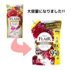 フレアフレグランス 柔軟剤 スウィート&スパイスの香り 詰替用 480ml 2個セット