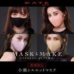 KATE ケイト 小顔シルエット マスク ライトベージュ2枚入