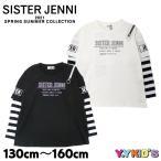 SISTER JENNI シスタージェニー 長袖 Tシャツ 2021 春物 サイズ(130cm/140cm/150cm/160cm) レイヤード風ロング丈ロンT メール便可